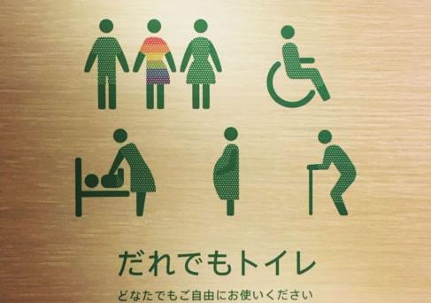 フリージェンダー渋谷区役所の誰でもトイレは賛否両論