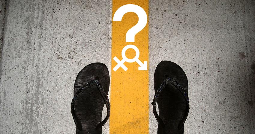 性別悩むんだけど、みんな何なの?