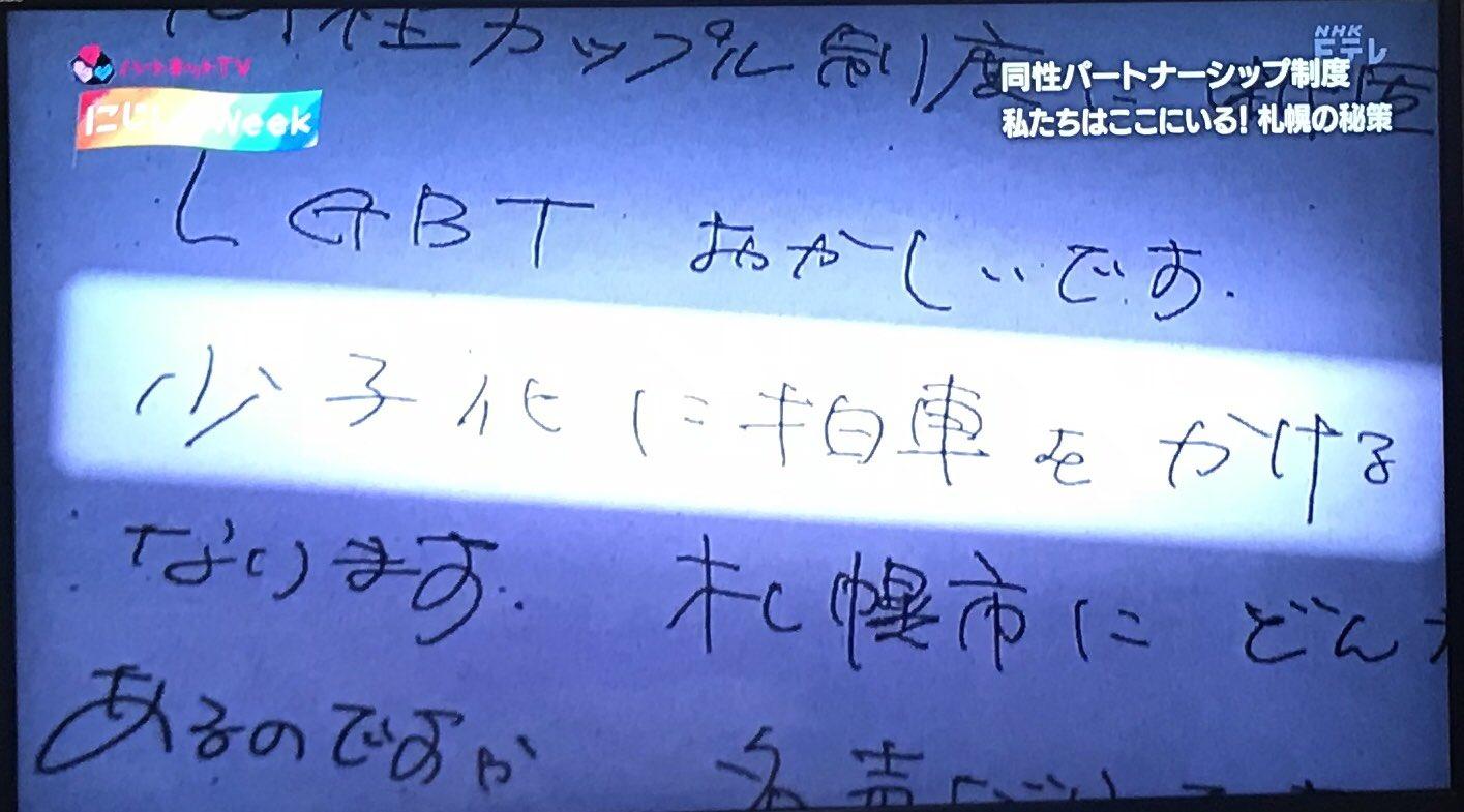 """ハートネットTV「""""ふうふ""""の証明~同性パートナーシップ制度のこれから~」(Eテレ)"""